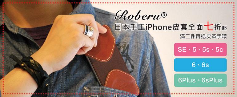 日本Roberu手工iPhone皮套全面七折起